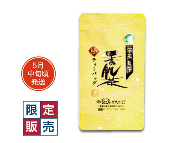 【新茶】深蒸し茶ティーバッグ(5g×20P)