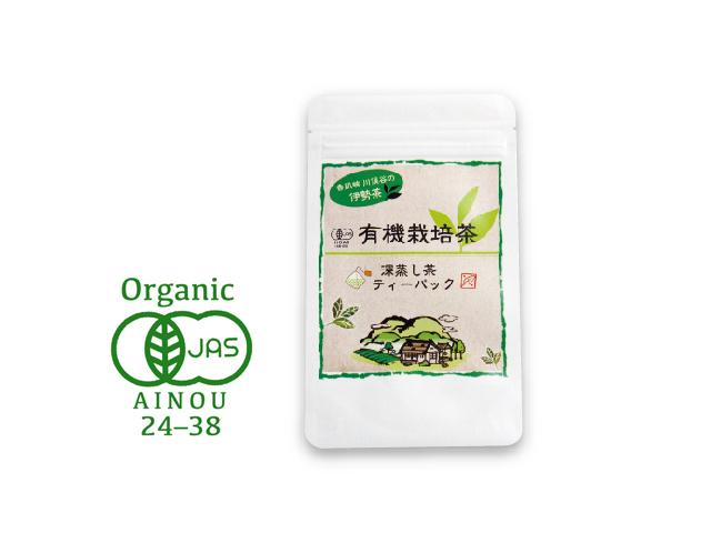 【有機栽培茶】深蒸し茶ティーバッグ(3g×5P)