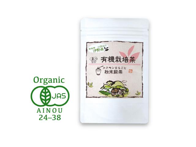 【有機栽培茶】粉末緑茶(50g)