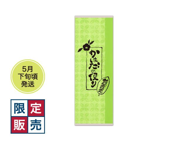【新茶】【限定販売】かはだの便り(500g)