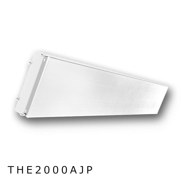 オーストラリアが生んだ遠赤外線電気ヒーター ヒートストリップ2000 200V/オフホワイト (THE2000AJP)