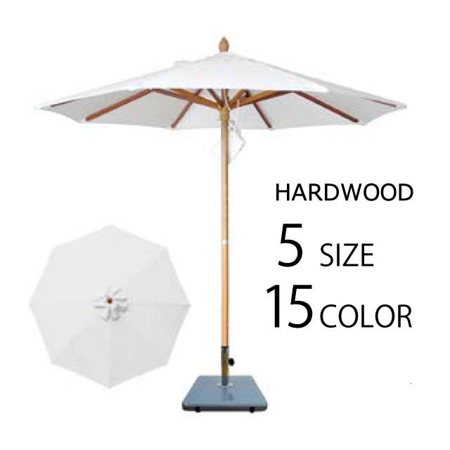 選べる5サイズ!15色!ハードウッド センターポール オクタゴナル ガーデンパラソル (SUN-AUS)