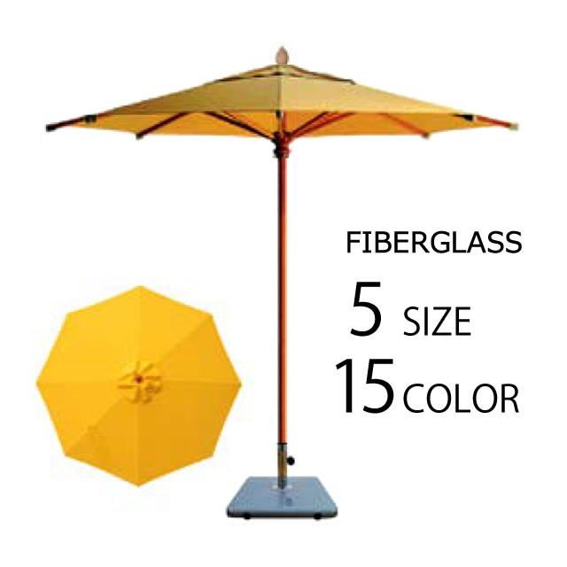 選べる5サイズ!15色!ファイバーグラス センターポール オクタゴナル ガーデンパラソル (SUN-FIJ)
