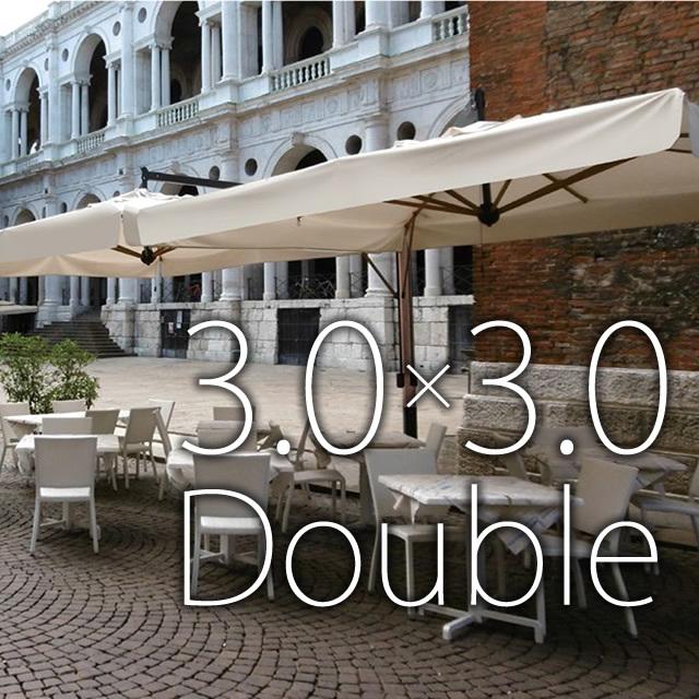 2つのパラソルを1つの支柱に!計6mx3mをカバーするイタリア製ダブルガーデンパラソル「木目基調」 (SCL-WD)