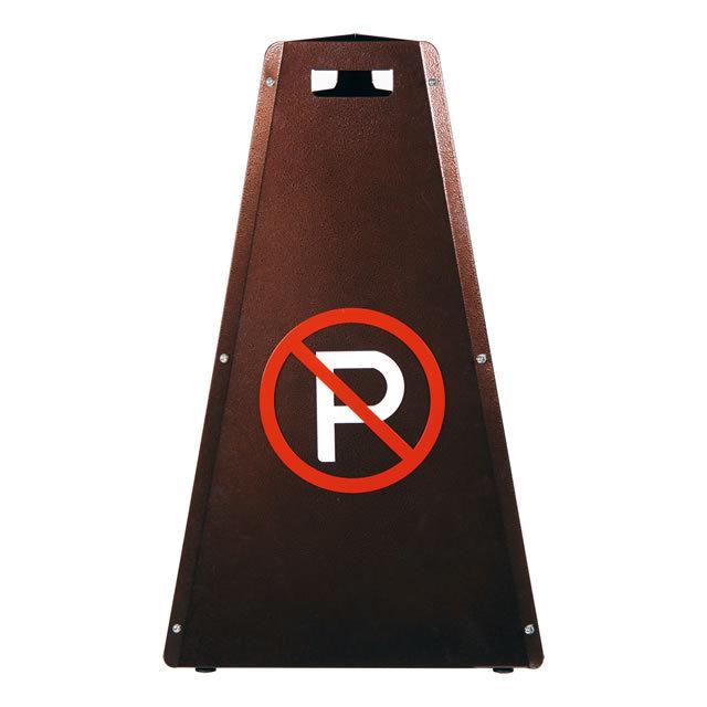 ラグジー駐車禁止看板