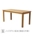 バンベリー ダイニングテーブル 150