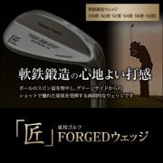 軟鉄鍛造ウェッジ 東邦ゴルフ 「匠」FORGED 匠ロイヤルforged