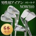 NOW310 アイアンセット キャビティバック 6本セット  地クラブ アイアン 【送料無料】