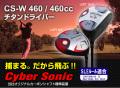 CS-W 460/460cc チタンドライバー今月のおまけfw1本サービス