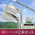 女性用 ウェッジ 2本セット カーボンL仕様 格子柄  46度 50度 52度 54度 56度 58度 60度 62度 模様 白いグリップ カーボンシャフト 東邦ゴルフ レディース