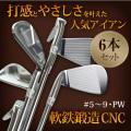 TEAMTOHO CNC軟鉄鍛造アイアンセット キャビティバック 6本セット【送料無料】