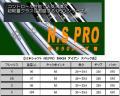 日本シャフトNS PRO 950GH アイアンシャフト NS950 【ironNS】【Reshaft軽量系】