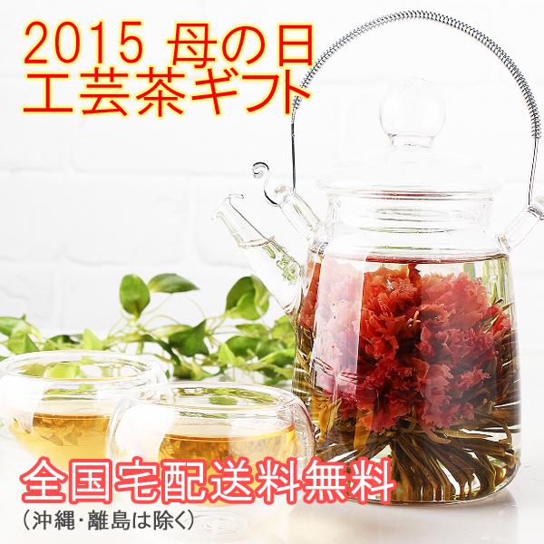 2015年母の日ギフト カーネーションの花が咲く工芸茶ギフト