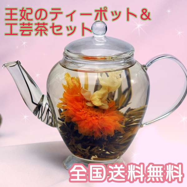 工芸茶&王妃のティーポットセット