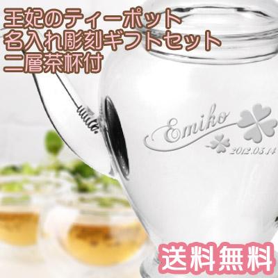 名入れ彫刻ギフト 工芸茶+王妃のティーポット(名入れ彫刻)二層茶杯2客付きセット