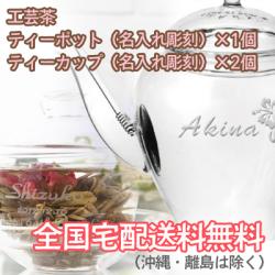 工芸茶+ティーポット(名入れ彫刻)×1個+ティーカップ(名入れ彫刻)×2個