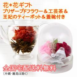 花*花ギフト ピンクのプリザーブドフラワー&王妃のティーポット&蓋碗付き 工芸茶ギフトセット