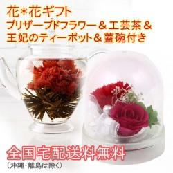 花*花ギフト プリザーブドフラワー&工芸茶&王妃のティーポット&蓋碗付き