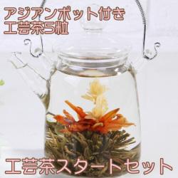アジアンポット付き工芸茶スタートセット