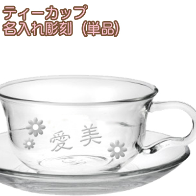 名入れ彫刻 茶器 ティーカップ
