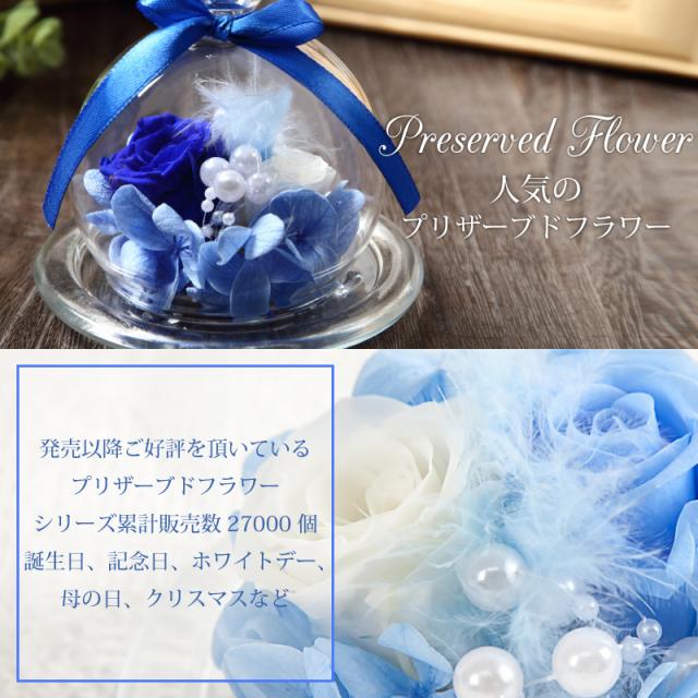 2色のバラのプリザーブドフラワー_ブルー