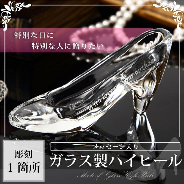 シンデレラのガラスの靴 ガラス製ハイヒール 1ヶ所彫刻 名入れ・メッセージ
