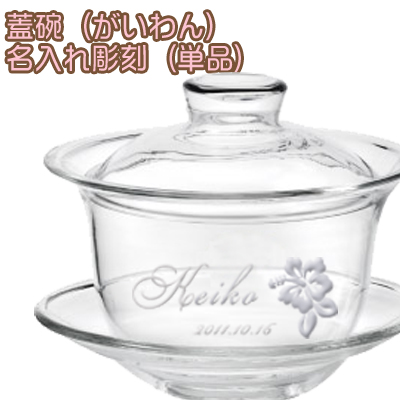 名入れ彫刻 茶器 蓋碗(がいわん)【送料無料】