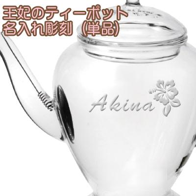 名入れ彫刻 茶器 王妃のティーポット【送料無料】