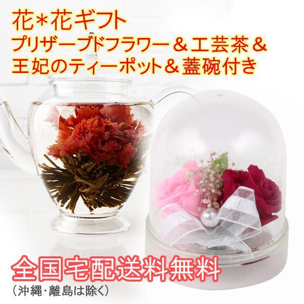 花*花ギフト ブリザーブドフラワー&工芸茶&王妃のティーポット&蓋碗付き