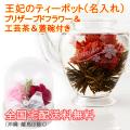 工芸茶+ティーポット(名入れ彫刻)+蓋碗+プリザーブドフラワー(ピンク系)