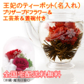 名入れ彫刻ギフト ティーポット(名入れ彫刻)+工芸茶+蓋碗+プリザーブドフラワー(レッド)