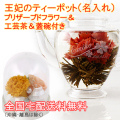 名入れ彫刻ギフト ティーポット(名入れ彫刻)+工芸茶+蓋碗+プリザーブドフラワー(黄色系)