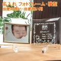名入れフォトフレーム 横型ガラス写真立て 出産祝い・出産内祝い用