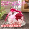 バラのプリザーブドフラワー ガラスドーム 枯れないお花ギフト