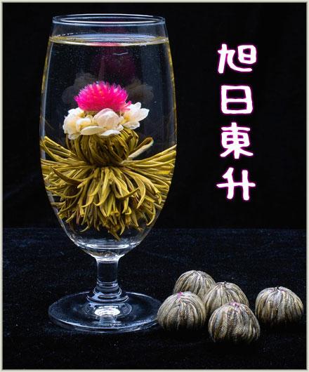 花茶・工芸茶 旭日東升