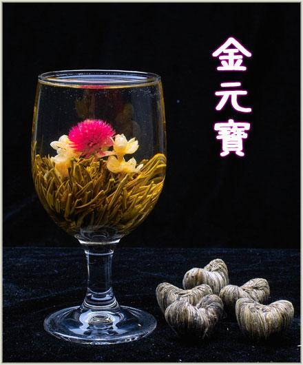 花茶・工芸茶 金元宝