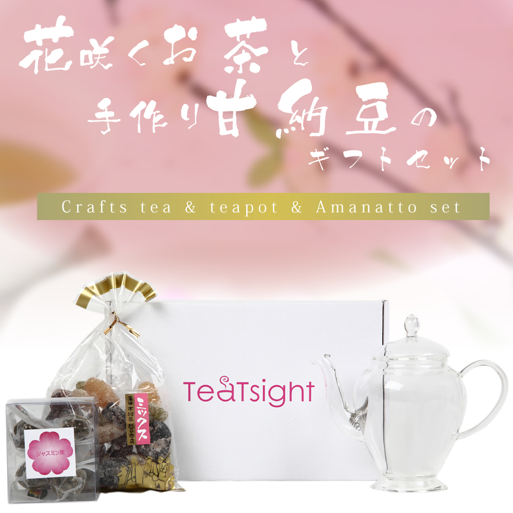 敬老の日 工芸茶ギフトセット