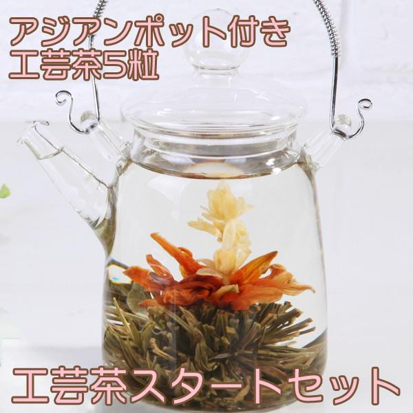 アジアンポット付き工芸茶5粒 工芸茶スタートセット