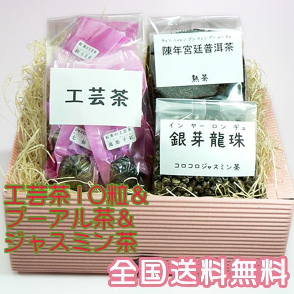 中国茶満喫セット
