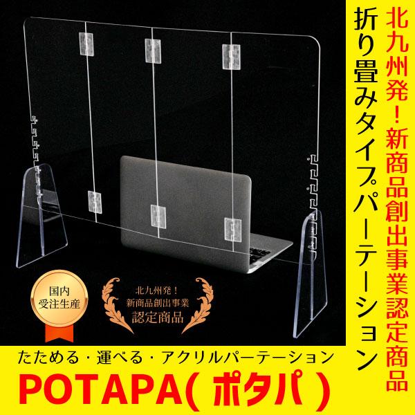 たためる・運べる・ポータブルタイプのアクリルパーテーション「POTAPA」