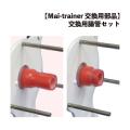 【Mai-trainer 交換用部品】 交換用腸管セット(PS、DS各1本入り) MAT-PSDS