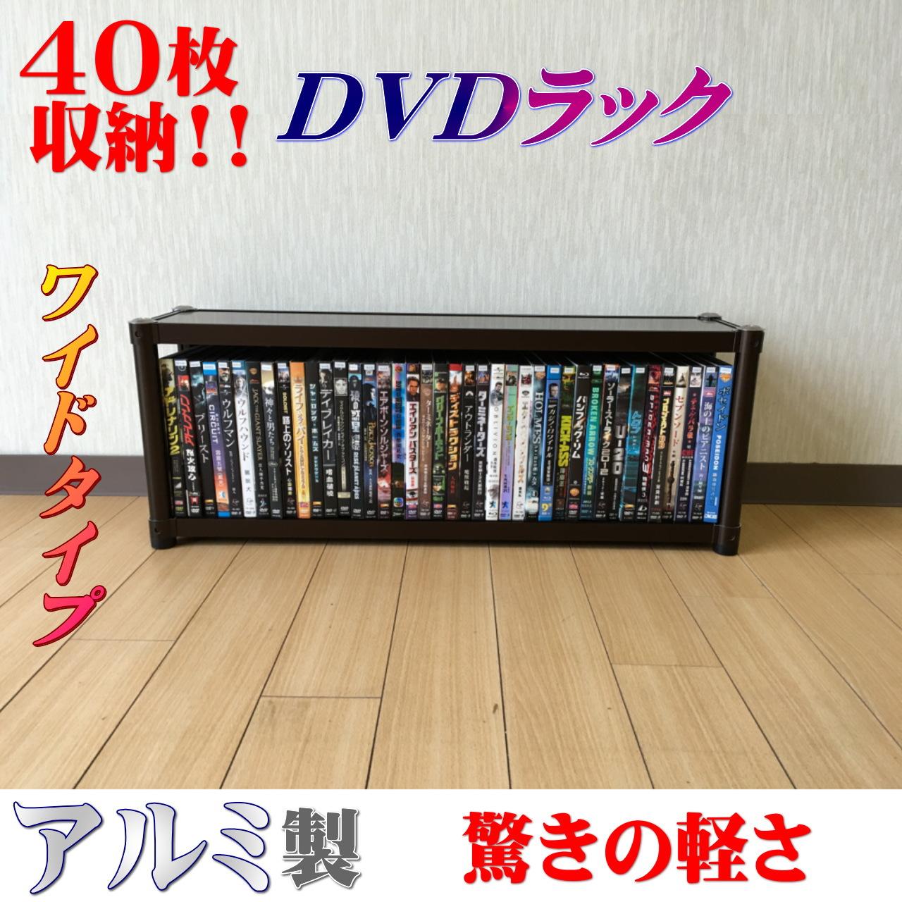 40本収納DVDラック(アルミ製)ワイドタイプ