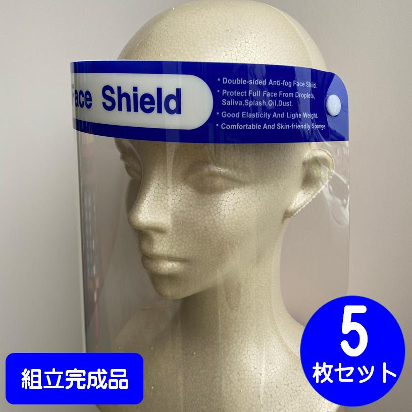 フェイスシールド 飛沫防止 5枚セット 軽量  フェイスガード 透明 送料無料