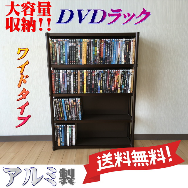 大容量160本収納DVDラック(アルミ製)ワイドタイプ