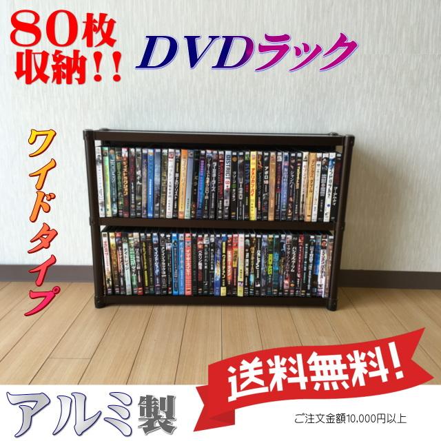80本収納DVDラック(アルミ製)ワイドタイプ