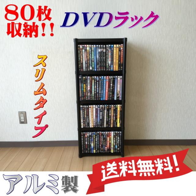 80本収納DVDラック(アルミ製)スリムタイプ