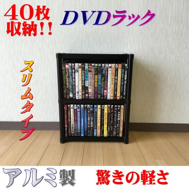 40本収納DVDラック(アルミ製)スリムタイプ