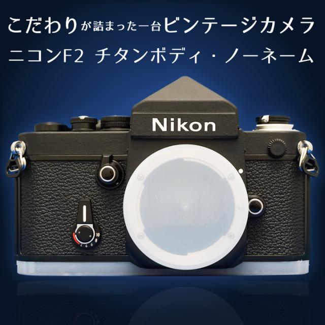 【送料無料】ニコンF2チタンボディ/ノーネーム 未使用完品! ボディ# 9204615