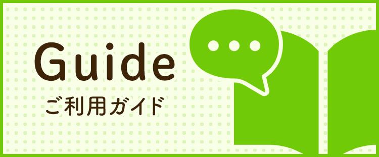Guide ご利用ガイド