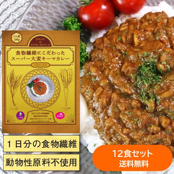【送料無料】スーパー大麦キーマカレー イヌリン入り 12食